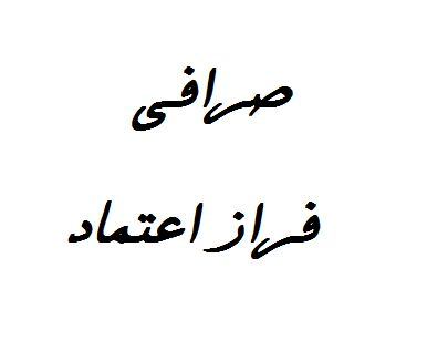 صرافی فراز اعتماد
