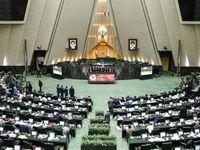 کلیات طرح اعاده اموال نامشروع مسئولان به تصویب مجلس رسید