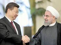 ایران و چین نزدیکتر میشوند