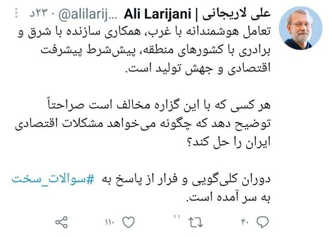 پیششرط پیشرفت اقتصادی و جهش تولید از نظر علی لاریجانی