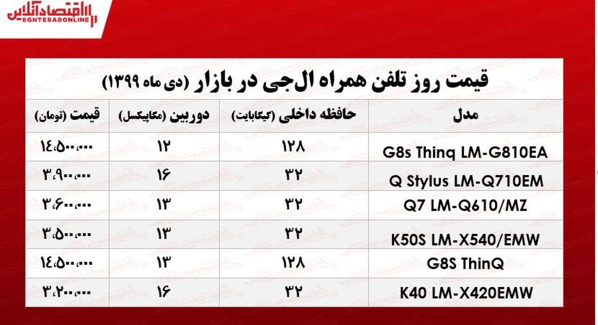انواع موبایل ال جی چند؟ +جدول