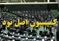 شکایت از عملکرد وزیر پیشین روحانی