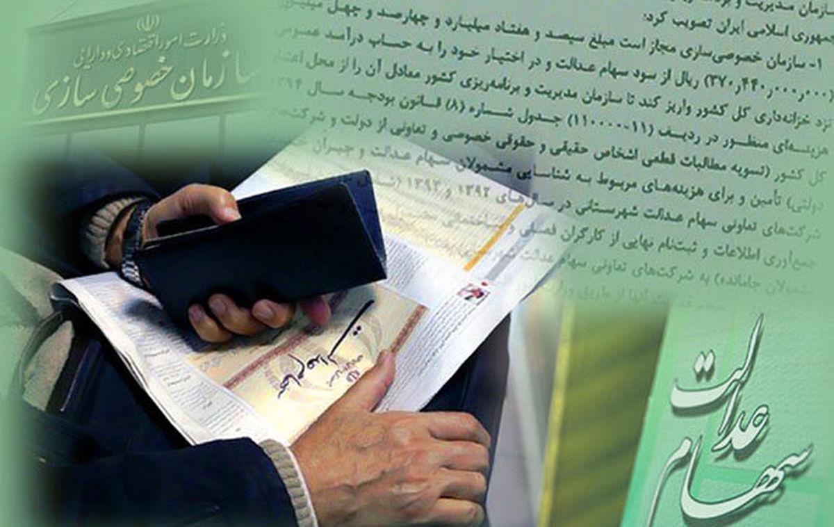 آزادسازی سهام عدالت در انتظار مصوبه مجلس