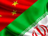 حل مشکل حسابهای ایرانی در چین