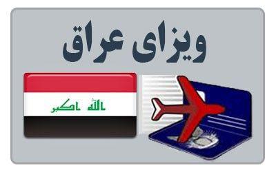 عراق صدور روادید برای زائران ایرانی را از سرگرفت