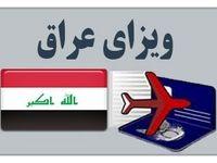 دستگیری جاعلان روادید سفر اربعین با ۹۷ ویزای جعلی