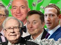 ثروت و قدرت در دستان دوازده نفر!/ میلیاردرها چقدر به دارایی خود افزودند؟