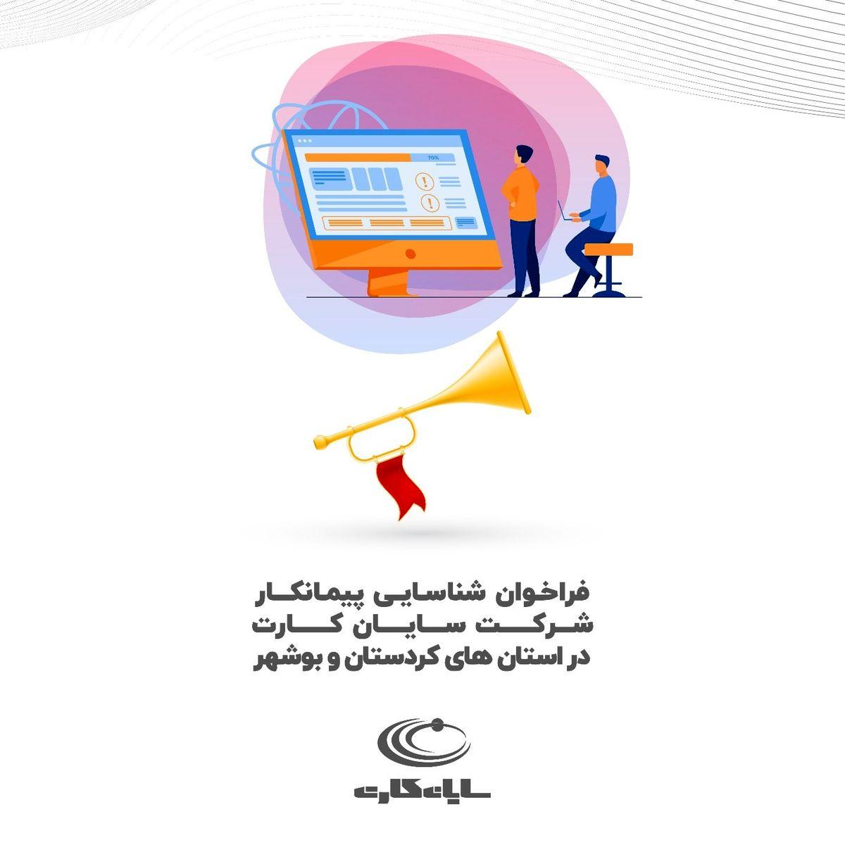 فراخوان شناسایی پیمانکار شرکت سایان کارت در استانهای کردستان و بوشهر
