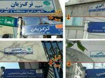 چه کسی نام شهدا را از معابر تهران حذف کرد؟