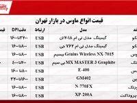 قیمت پرفروشترین انواع ماوس در بازار چند؟ +جدول