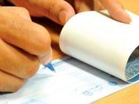 ضرورت تسریع در اجرای کامل قانون جدید چک