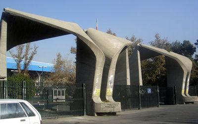 آتش سوزی در دانشگاه تهران