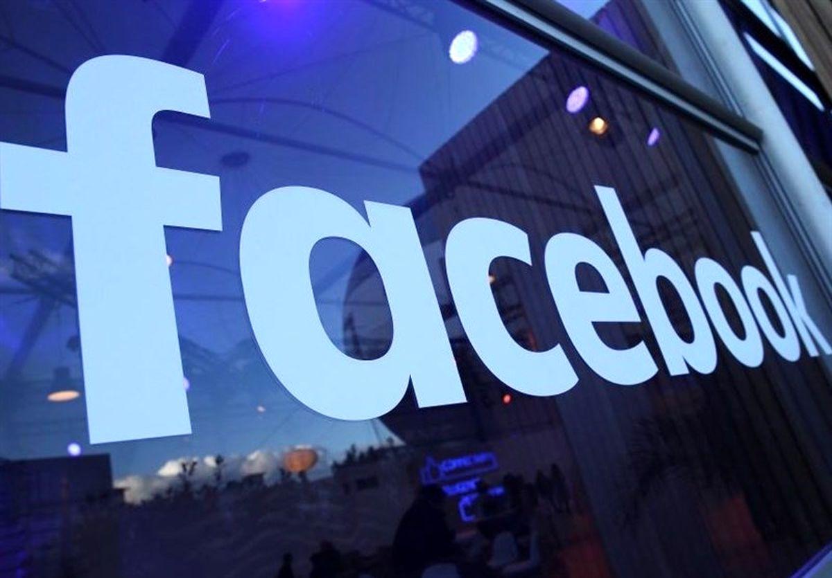 واکنش فیسبوک به ماجرای حمله سایبری
