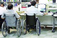 سه درصد ظرفیت آزمون استخدامی به معلولان اختصاص دارد