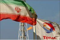 «توتال»، صف شکن سرمایه گذاری خارجی در ایران