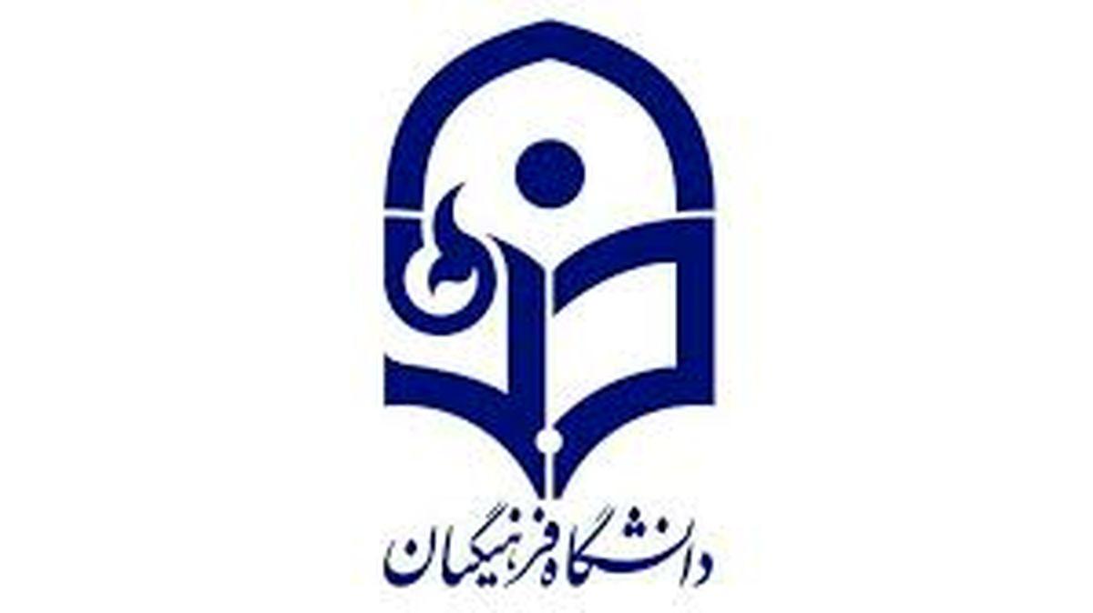 ۷ هزار نفر؛ افزایش ظرفیت دانشگاه فرهنگیان