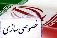 روند خصوصیسازی در ایران