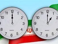 معمای اجرای قانون تغییر ساعت
