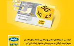 ایرانسل شیوههای تلفنی و پیامکی هم برای اهدای سیمکارت رایگان راهاندازی کرد