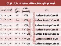 مظنه روز انواع لپ تاپ مایکروسافت+جدول