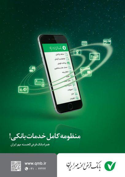 انجام عملیات بانکی بدون حضور در شعب بانک قرض الحسنه مهر ایران