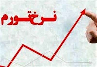 نرخ تورم 3 ماه آینده صعودی خواهد بود