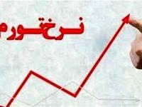 تازهترین جزییات از نرخ تورم در کشور