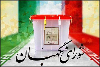 بیانیه شورای نگهبان درباره انتخابات ریاست جمهوری