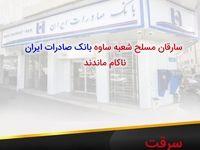 سارقان مسلح شعبه ساوه بانک صادرات ایران ناکام ماندند