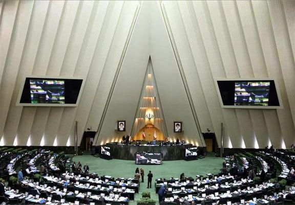موافقت مشروط مجلس با تشکیل وزارت بازرگانی