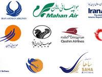 شرکت های هواپیمایی ایرانی را چقدر می شناسید؟
