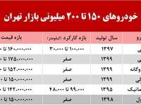 خودروهای زیر 200میلیون بازار تهران +جدول