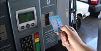 زمان ذخیره بنزین در کارت سوخت کاهش پیدا کرد؟