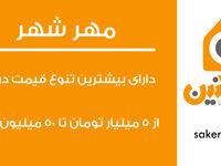 قیمت پیشنهادی مالکان در مهر شهر کرج