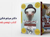 معرفی کتاب توهم باهوشی به ترجمه میثم شکری ساز