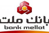 انتشار گواهی سپرده مدت دار ویژه در بانک ملت