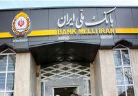 تقدیر از عملکرد بانک ملی برای ایجاد شفافیت در معاملات دولتی