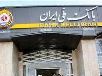 ۲۷اسفند ماه، اقدام نهایی بانک ملی برای خروج از بنگاهداری