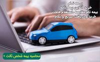 ماشینمان را کجا بیمه کنیم ؟ معرفی کارگزاری معتبر