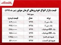 سواری جک چند؟ +جدول قیمت