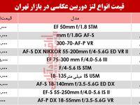 قیمت انواع لنز دوربین عکاسی در بازار تهران؟ +جدول