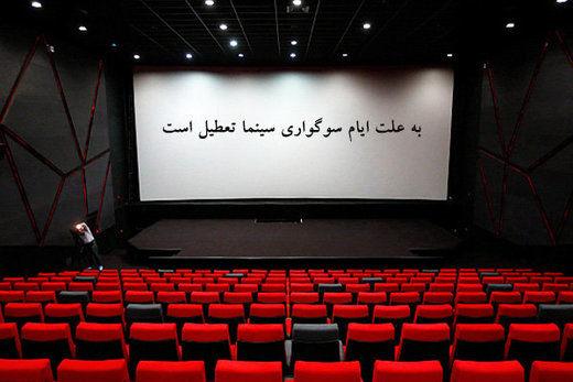 سینماهای سراسر کشور فردا تعطیل است