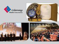 بیمه ملت حامی کنفرانس بینالمللی مدیریت