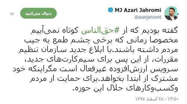 توییت آذری جهرمی بعد از کوتاه شدن دست یک شرکت از صداوسیما: گفته بودیم که از حق الناس کوتاه نمی آییم