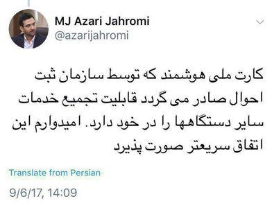 واکنش آقای وزیر به رفتار نامتعارف با کارمند مخابرات