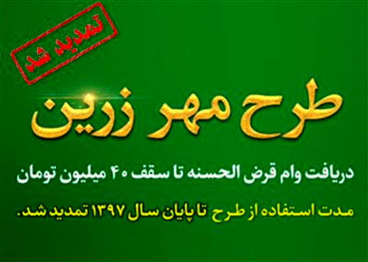 تمدید طرح «مهر زرین» بانک قرض الحسنه مهر ایران تا پایان سال