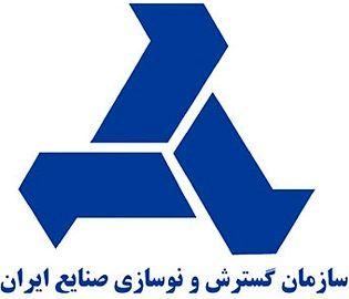 سازمان گسترش ونوسازی صنایع ایران