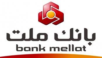 قدردانی از عملکرد بانک ملت در بخش صنعت