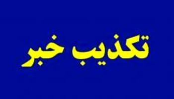 تکذیب خبر بازداشت معاون وزیر صنعت، معدن و تجارت