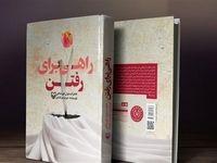 قصه فرار زنی که اسیر آل سعود بود +عکس
